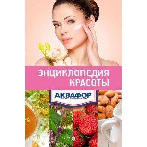 АКВАФОР Прованс. Энциклопедия красоты в подарок.