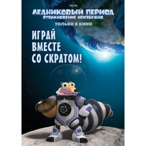 """АКВАФОР Ультра с флип-флоп крышкой """"Ледниковый период"""""""